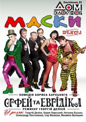 спектакль Театр «Маски» в комедии «Еврей и Эвридика» в Одессе