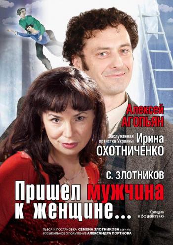 спектакль Пришел мужчина к женщине в Одессе - 1