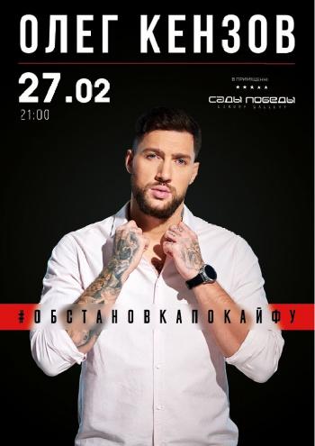 Концерт Олег Кензов в Одессе