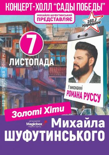Концерт Золотые хиты Михаила Шуфутинского в Одессе