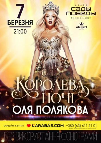 Концерт Оля Полякова в Одессе - 1