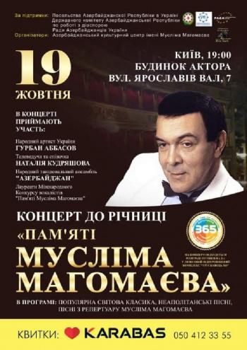 Концерт Концерт до річниці пам'яті Мусліма Магомаєва в Киеве