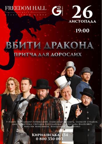 спектакль Убить Дракона в Києві