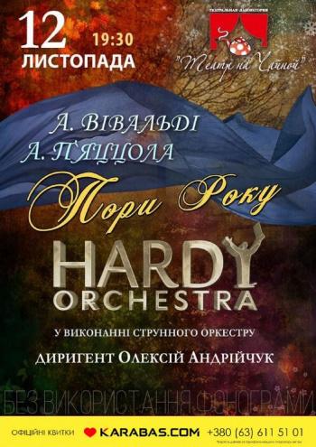 Концерт Времена года оркестр Харди в Одесі