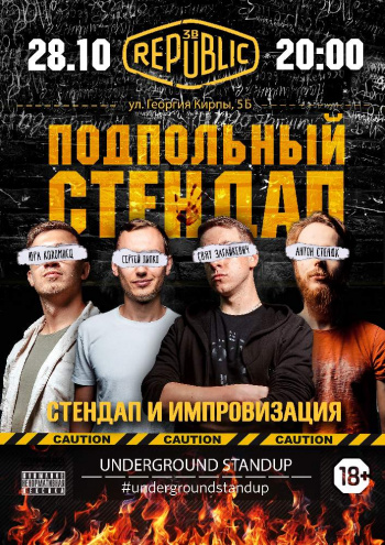 Stand-up Подпольный Стендап. Разгоны в Киеве - 1