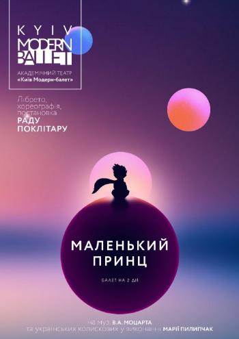 спектакль Kyiv Modern Ballet. Маленький принц. Pаду Поклитару в Киеве