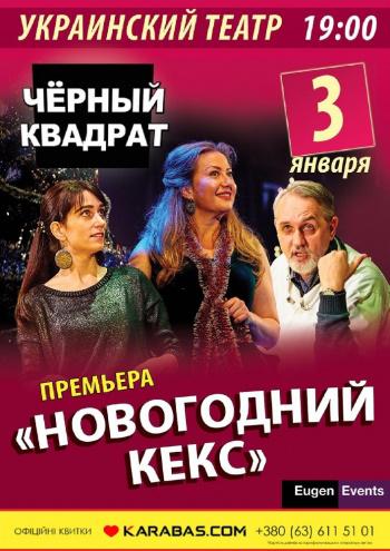 спектакль Черный квадрат. Новогодний кекс в Одессе