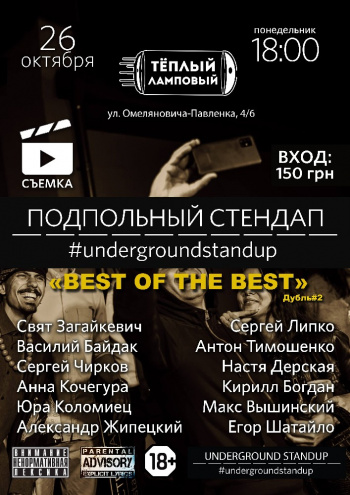 клубы Подпольный Стендап. Best of the best в Киеве - 1