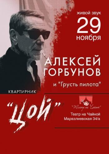 Концерт Алексей Горбунов и группа «Грусть пилота» «ЦОЙ ЖИВ» в Одессе