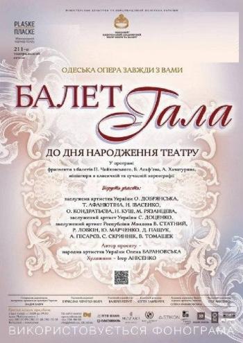 спектакль БАЛЕТ ГАЛА (у супроводі фонограми) в Одессе