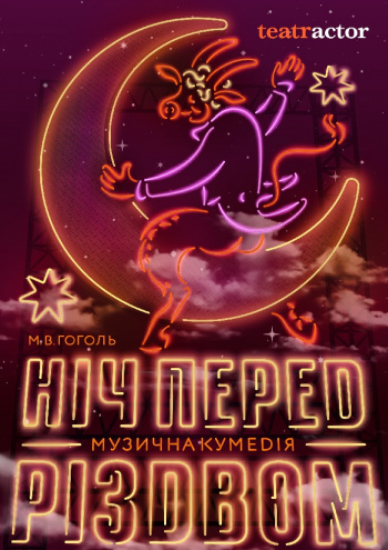 спектакль «Ночь перед Рождеством» в Киеве