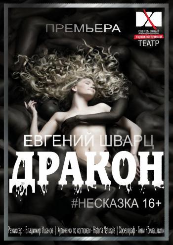 спектакль Дракон ( Современный худ. театр г.Минск ) в Одессе