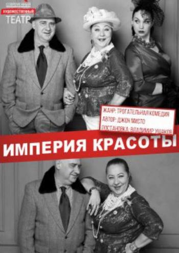 спектакль Империя красоты  (Современный худ. театр г.Минск) в Одессе
