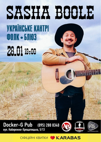 Концерт Sasha Boole в Киеве