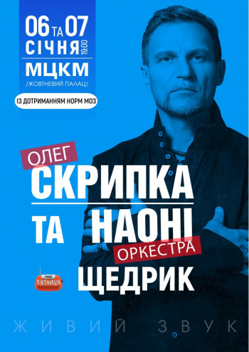 Концерт Олег Скрипка та оркестр НАОНІ. Різдвяний концерт Щедрик в Киеве - 1