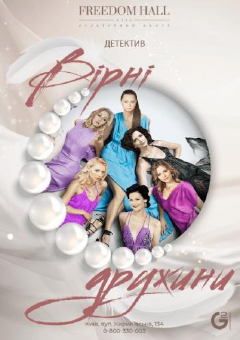 спектакль Верные жёны в Киеве