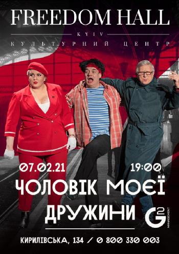 спектакль Муж моей жены в Киеве