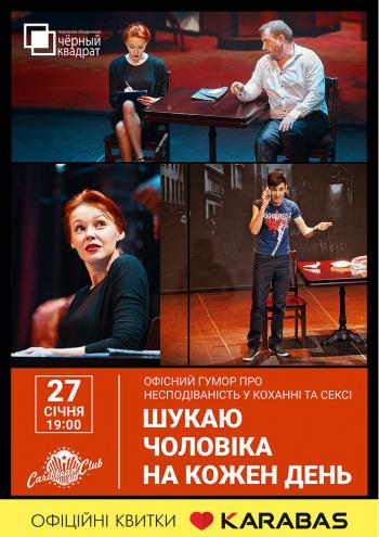 спектакль Ищу мужа на каждый день в Киеве