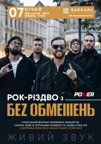 Концерт РОК-РІЗДВО з БЕЗ ОБМЕЖЕНЬ в Киеве