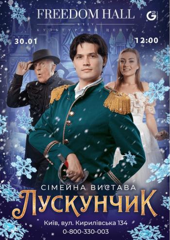 спектакль «Лускунчик» в Киеве