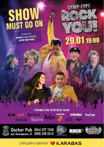 клубы ROCK YOU! в Киеве
