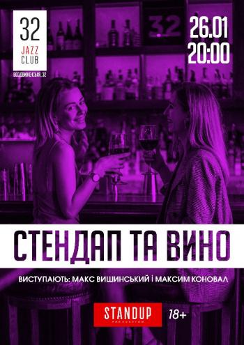 Stand-up Стендап и вино в Киеве - 1