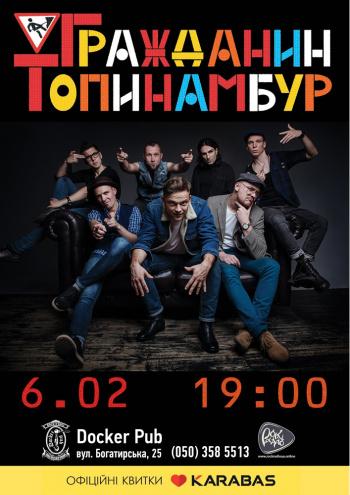 Концерт Гражданин Топинамбур в Киеве - 1