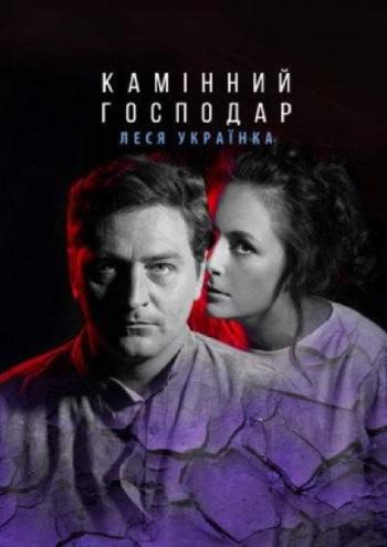 спектакль Камінний господар (Театр на Подолі) в Киеве