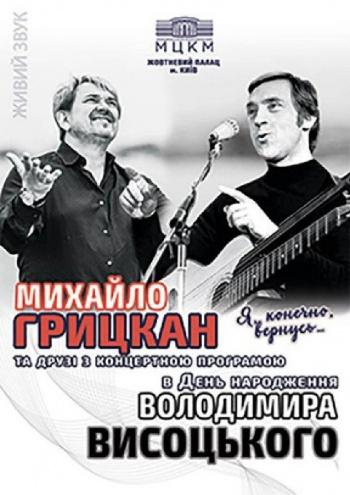 Концерт Михайло Грицкан та друзі «Я конечно,вернусь...» В.Висоцький в Киеве