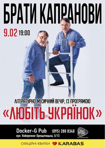 Концерт Брати Капранови в Киеве