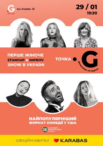 Концерт Первое женское StandUp & Improv Show в Украине. Точка G в Києві