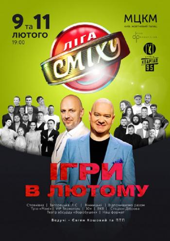 Концерт Ліга Сміху - 2021 в Киеве