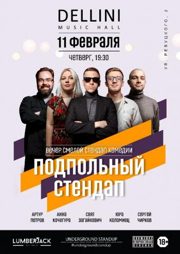 клубы Подпольный Стендап / Underground Stand Up в Киеве - 1