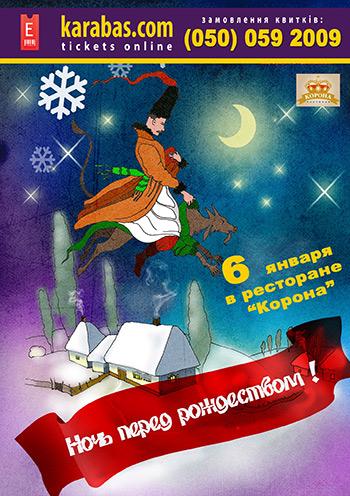спектакль Ночь перед Рождеством в Луганске