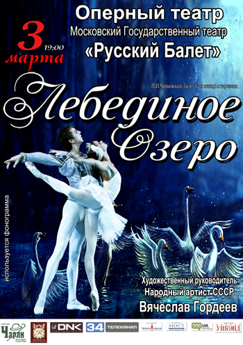 спектакль Лебединое Озеро в Днепропетровске