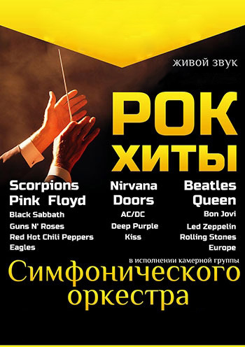Концерт Группа «resonance»: white tour в Мариуполе - 1