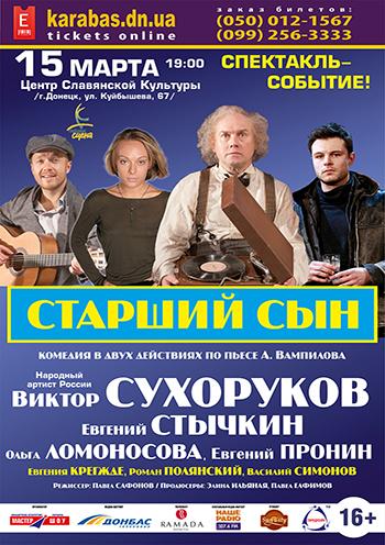спектакль Московский спектакль «Старший сын» в Донецке
