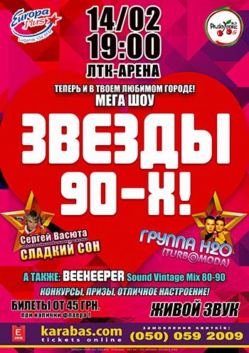 Концерт Дискотека 90-х в Луганске