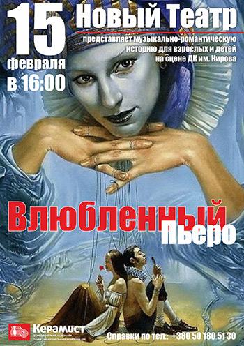 спектакль Влюбленный Пьеро в Запорожье
