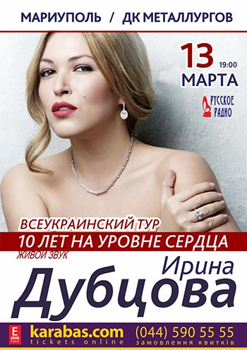 Концерт Ирина Дубцова в Мариуполе