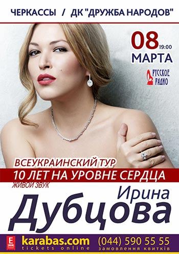 Концерт Ирина Дубцова в Черкассах