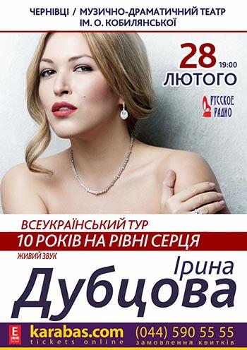 Концерт Ирина Дубцова в Черновцах