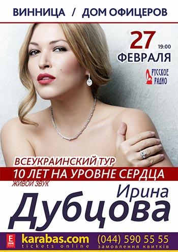 Концерт Ирина Дубцова в Виннице