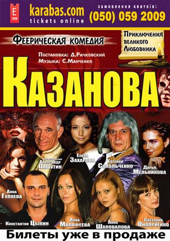 спектакль Казанова в Луганске