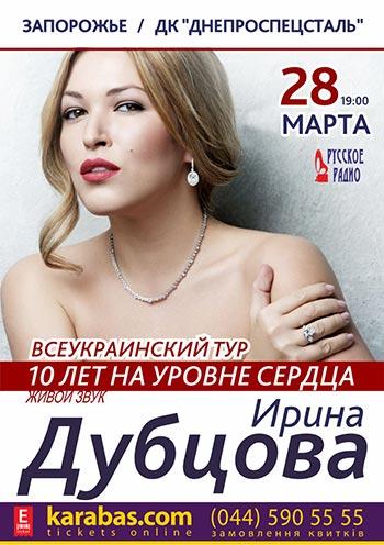 Концерт Ирина Дубцова в Запорожье