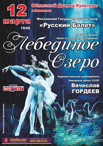 спектакль Лебединое озеро в Николаеве