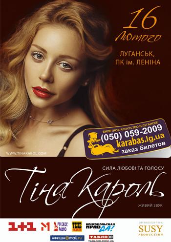 Концерт Тина Кароль в Луганске - 1