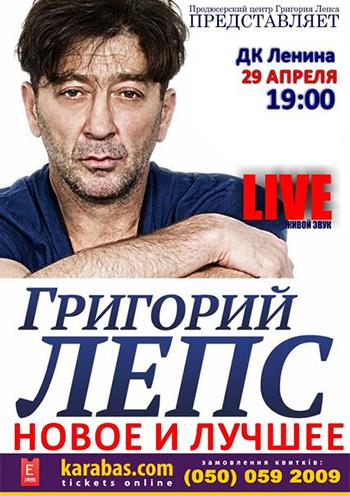 Концерт Григорий Лепс в Луганске