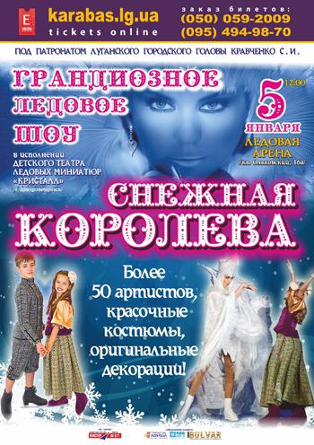 спектакль Грандиозное ледовое шоу «Снежная Королева» в Луганске