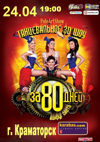 Концерт Pole-Art Show «За 80 дней вокруг света» в Краматорске